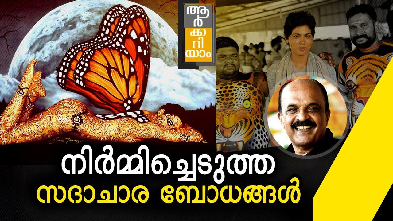 രഹ്ന ഫാത്തിമയും ബോഡി പൊളിറ്റിക്സും| സക്കറിയ | Paul Zacharia | Aarkariyam | Asiaville Malayalam