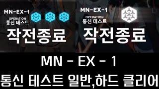 [명일방주]MN - EX - 1 통신 테스트 일반, 하…