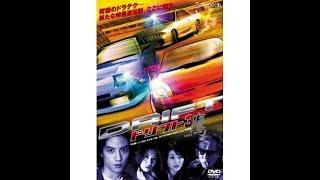 Video DRIFT 3 -Japan Movie w/ English subtitles (ドリフト3) download MP3, 3GP, MP4, WEBM, AVI, FLV November 2019