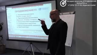 Обучение интернет-маркетингу в Севастополе и Крыму. 20.02.2016. Часть 4.