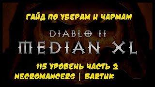 Median XL Гайд Уберы Ennead Necromancers, Bartuk 115 уровень ч.2 Diablo 2