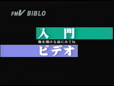 FMV BIBLO 入門ビデオ 1998年版