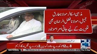 Sympathizer Arrival at Sharif family Residence Jati Umra | 24 News HD