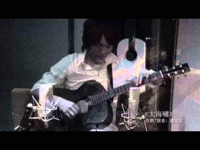 盧家宏Lu Jia Hong【大海嘯Tsunami】HD官方完整版.mov