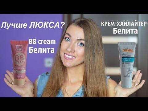 Хиты продаж БЕЛИТА-ВИТЕКС