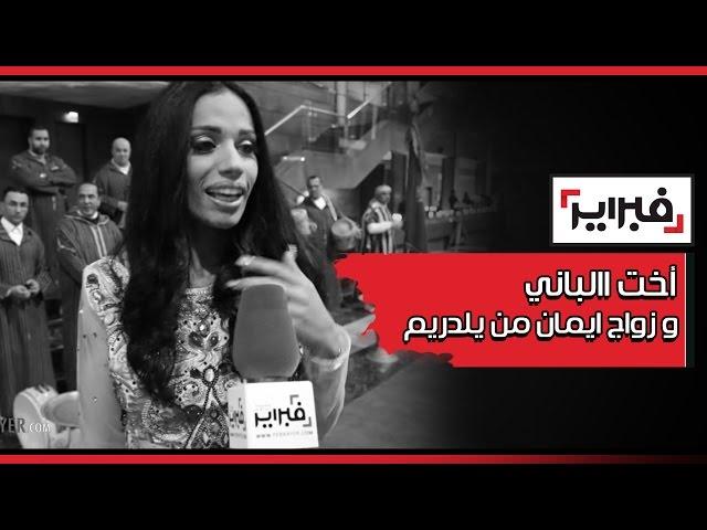 أخت االباني : زواج ايمان من يلدريم أعطى درسا للذين يتهمون المغربيات | فبراير تيفي