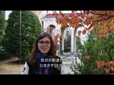 Eloise, Australia / Exchange students at Kwansei Gakuin University in Japan tell their stories!