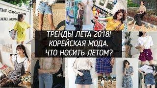 ТРЕНДЫ ЛЕТА 2018! ЧТО КОРЕЯНКИ БУДУТ НОСИТЬ ЛЕТОМ? - AltynaySei