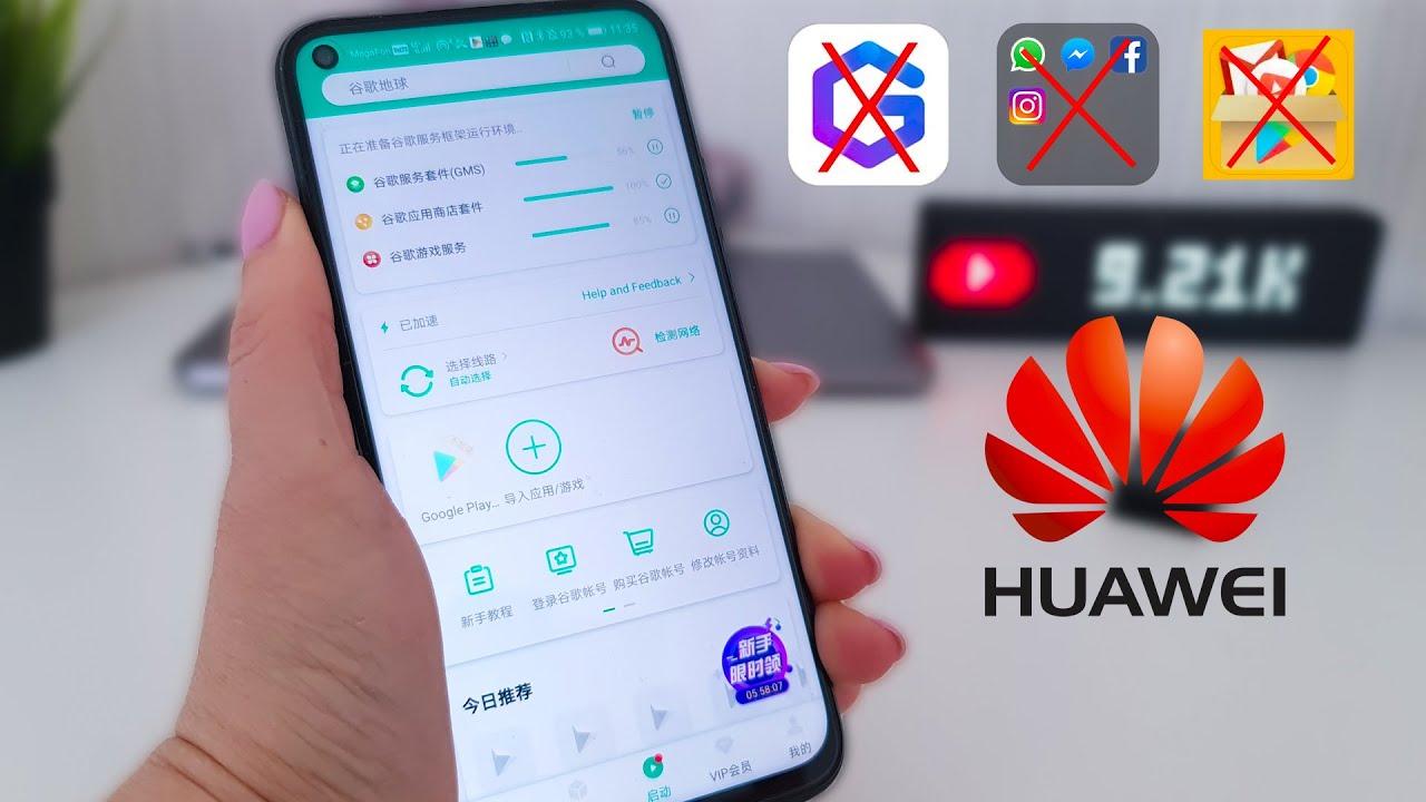 Новый метод! 2021 | Установите Google Play на любое устройство Huawei | Google service для Huawei