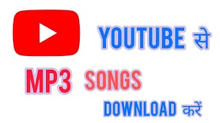 Download Unlimited Mp3 Songs on YouTube | YouTube se mp3 songs kaise download karein  ?