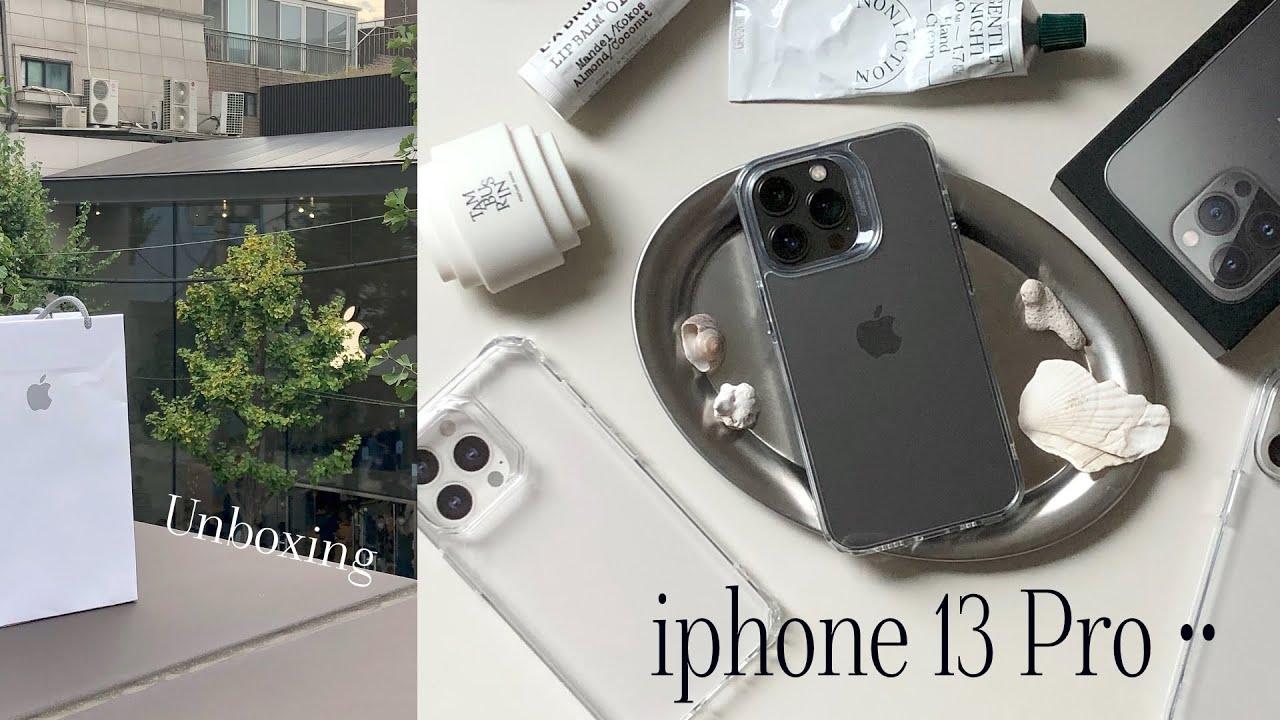 아이폰13 Pro 그래파이트 언박싱 브이로그 📲  ESR 아이폰13 클리어 케이스 * 강화유리 추천 ⚡️ 가로수길 픽업🦥🌳