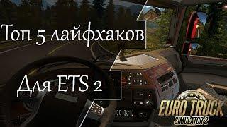 Топ 5 лайфхаков для ETS 2 ✬ Особенности в настройках игры