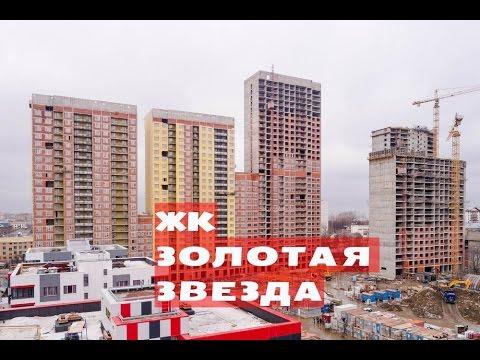 ЖК ЗОЛОТАЯ ЗВЕЗДА. от 6,1 млн.//Восток Москвы. Соколиная Гора