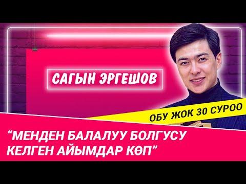 """Сагын Эргешов, модель: """"Менден балалуу болгусу келген айымдар көп"""""""
