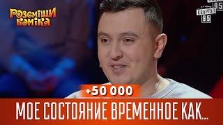 +50 000 - Мое состояние временное как Игорь Ласточкин на Рассмеши Комика | новый сезон