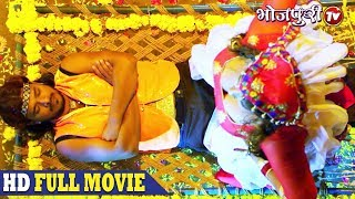 Pramod Premi | 2018 ki Pahli Superhit FULL Bhojpuri Movie thumbnail