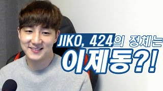 [짧] ★화제의 JIKO, 424는 진짜 이제동일까?!