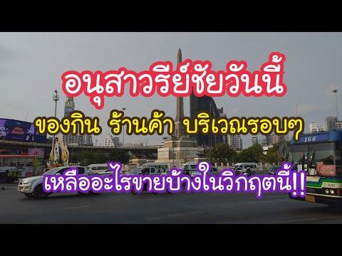 วิกฤตนี้! อนุสาวรีย์ชัยเหลือร้านอะไรขายบ้าง   สตรีทฟู้ด   Bangkok Street food
