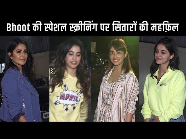 Vicky Kaushal की फिल्म Bhoot देखने पहुंची Katrina Kaif, Bhumi और Ananya भी पहुंची स्क्रीनिंग पर