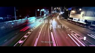 The Seventh Lie 第七謊言 [HK Trailer 香港版預告]