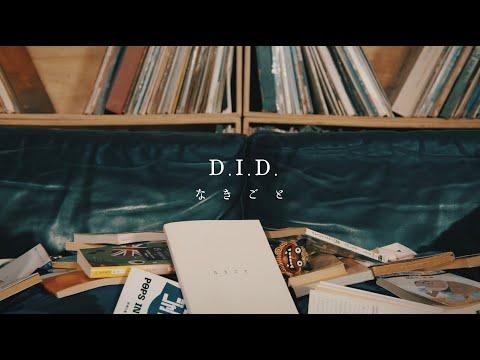 なきごと / 『D.I.D.』 【Music Video】