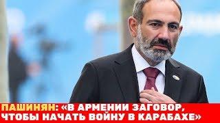Пашинян: «В Армении заговор, чтобы начать войну в Карабахе»