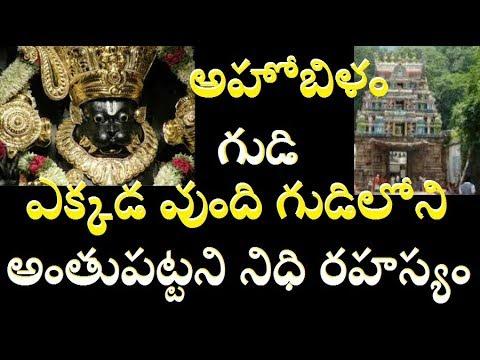 Secret About The Ahobilam Temple | అహోబిలం గుడి ఎక్కడఉన్నది/Secret Behind Ahobilam Temple/Teluguinfo