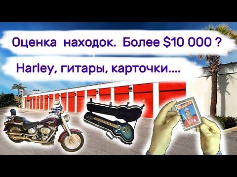 Оценили мотоцикл Харлей, гитары, карточки... Сколько это стоит?