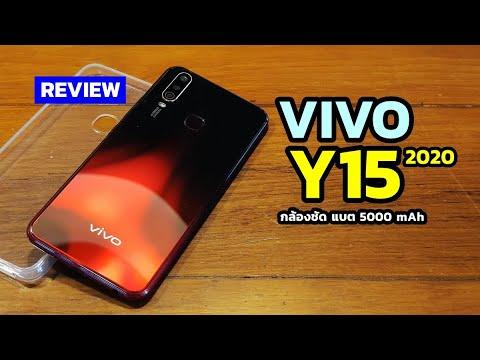 Download รีวิว Vivo Y15 2020 แบตอึด กล้องชัด ลูกเล่นเยอะ ไม่ต้องคิดมาก