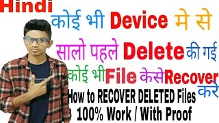 How To RECOVER Deleted Files in Few Minutes | 100% Work With PROOF (HINDI)