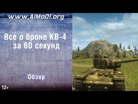 Схема бронирования КВ-4 -