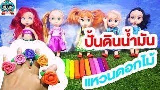 แหวนดอกไม้/ปั้นดินน้ำมัน/ปั้นแหวนดอกไม้ให้เจ้าหญิง/by The Kids TV