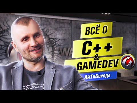 ЯЗЫК ЯЗЫКОВ! / Всё про C++ и разработку игр / Интервью с Lead Core Developer World of Tanks Blitz