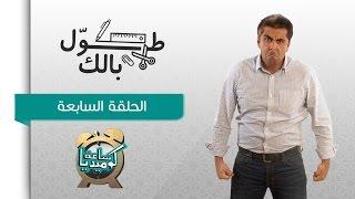 الحلقة السابعة - 7 - الإفطار