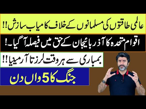 Latest between Azerbaijan and Armenia 5th day | Ameer Abbas Exclusive