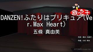 Download Video 【カラオケ】DANZEN!ふたりはプリキュア(Ver.Max Heart)/五條 真由美 MP3 3GP MP4