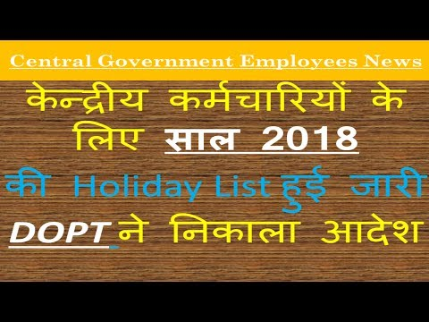 General Holiday List 2018 for Central Government Employees साल 2018 की छुट्टियों की लिस्ट हुई जारी