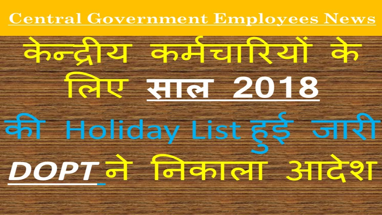 general holiday list 2018 for central government employees 2018