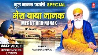 Mera Baba Nanak I RAVINDER GREWAL, Punjabi Guru Nanak Dev Devotional Song with Lyrics Hindi Meaning