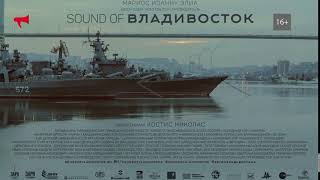 Звуки Владивостока. Звук №7