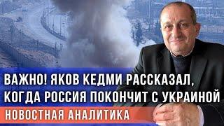 ВАЖНО! Яков Кедми рассказал, когда Россия покончит с Украиной