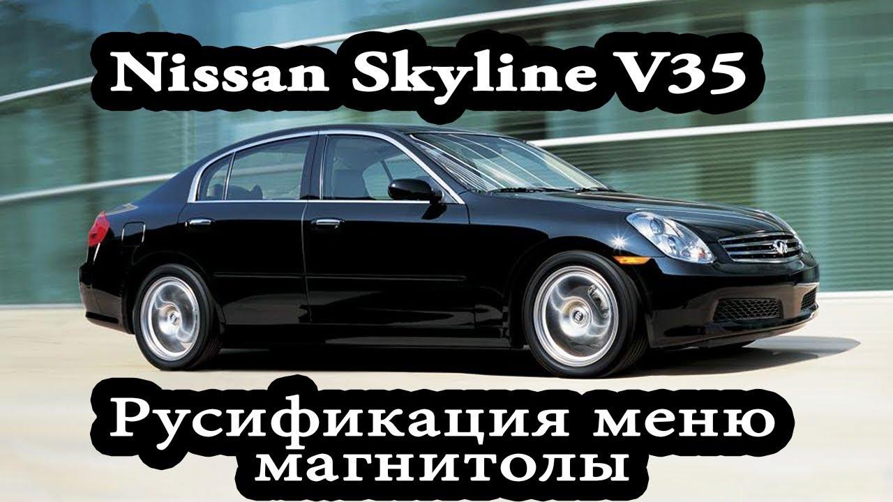 skyline v35 магнитола русификация nissan