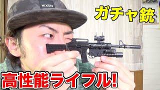 【ガチャ】200円で回せるガチャ銃のクオリティがヤバい!!