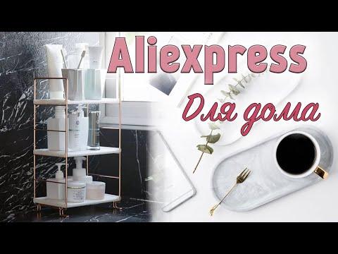 🏠 ЛУЧШИЕ Покупки Для ДОМА с ALIEXPRESS  💕Товары с Алиэкспресс