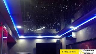 натяжной потолок с звездное небо, потолки недорого(, 2017-06-26T13:50:26.000Z)