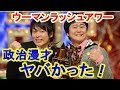 【THE MANZAI】ウーマンラッシュアワーの政治漫才がヤバかった!!