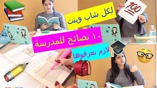 ١٠ نصائح للمدرسة لكل شاب وبنت لازم يعرفوها !!!