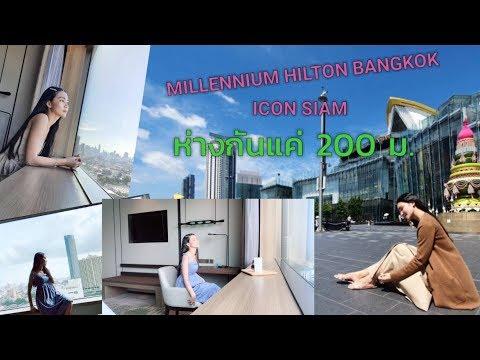 โรงแรมมิลเลเนียม ฮิลตัน กรุงเทพ #มิลเลเนียมฮิลตันกรุงเทพ #Millenniumhiltonbangkok