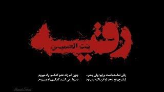 مداحی شهادت حضرت رقیه (س)، حاج محمود کریمی