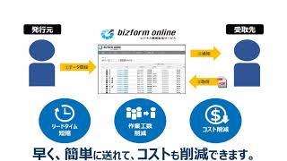 ビジネス帳票配信サービス bizform online【キヤ…